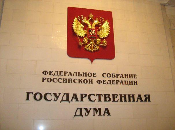 img1980800_sistema_zakonodatelstva_gos_duma_zakonodatelnyiy_organ